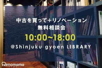 リノままby東京テアトル 新宿御苑前リノベライブラリーで中古を買ってリノベ相談会