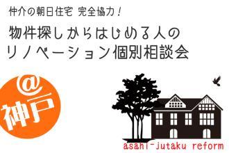 物件探しからのリノベーション個別相談会(at神戸)