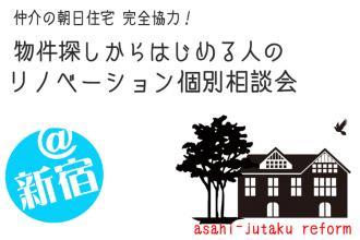 物件探しからのリノベーション個別相談会(at新宿)