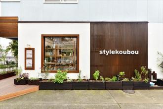 リノベーションのヒントがたくさん! スタイル工房横浜店