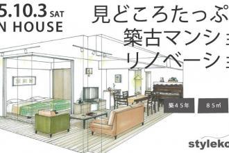 2015/10/3 オープンハウス