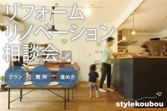 【浜田山店】【南青山店】リフォーム・リノベーション相談会