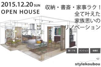12月20日 オープンハウス マンションフルリノベ@板橋区