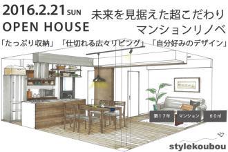 2月21日 オープンハウス マンションフルリノベ@亀戸