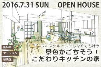 7/31 オープンハウス マンションフルリノベ@練馬区