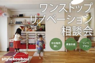 【横浜店】「ワンストップリノベーション相談会」随時開催中!
