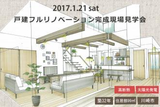 2017/1/21 戸建フルリノベーション完成現場見学会@川崎市