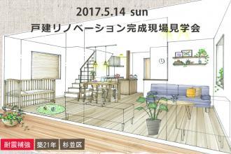 5/14 戸建リノベーション完成現場見学会@横浜市