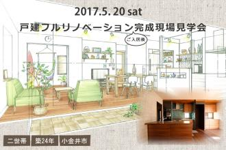 5/20 戸建フルリノベーションご入居後見学会@小金井市