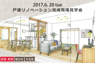 6/20 戸建リノベーション完成現場見学会@杉並区