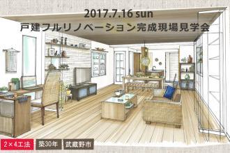 7/16 戸建リノベーション完成現場見学会@武蔵野市
