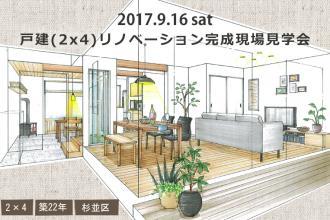 9/16 戸建(2×4)リノベーション完成現場見学会@杉並区