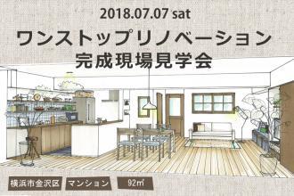 2018/7/7 sat ワンストップリノベーション完成現場見学会@金沢八景