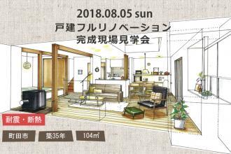 2018/8/5 sun 戸建フルリノベーション完成現場見学会@町田市
