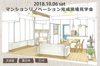 2018/10/6satマンションリノベ【ご入居後】見学会@大田区