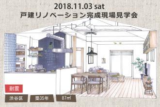 2018/11/3sat戸建リノベーション【完成現場】見学会@渋谷区