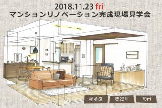 2018/11/23(金・祝) マンションリノベーション完成現場見学会@杉並区
