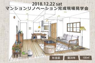 2018/12/22(土) マンションリノベーション完成現場見学会@杉並区