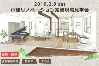 2019/2/9(土)戸建リノベーション【完成現場】見学会@横浜市