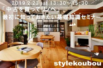 「中古を買ってリノベ」最初に知っておきたい基礎知識セミナー@横浜店