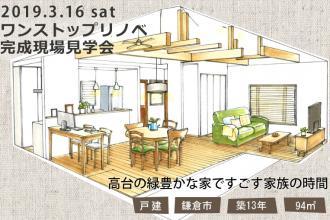 2019/3/16(土) ワンストップリノベーション完成現場見学会@鎌倉市