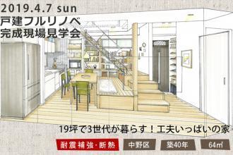 2019/4/7(日) 戸建フルリノベーション完成現場見学会@中野区