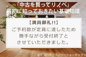【満員御礼】「中古を買ってリノベ」最初に知っておきたい基礎知識セミナー@新高円寺