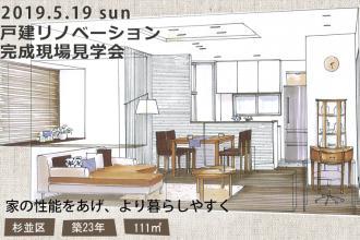 2019/5/19(日) 戸建リノベーション完成現場見学会@杉並区