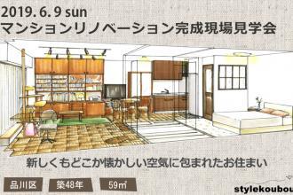 2019/7/21(日) マンションリノベーション完成現場見学会@品川区