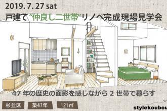 2019/7/27(土) 戸建て二世帯リノベ完成現場見学会@杉並区
