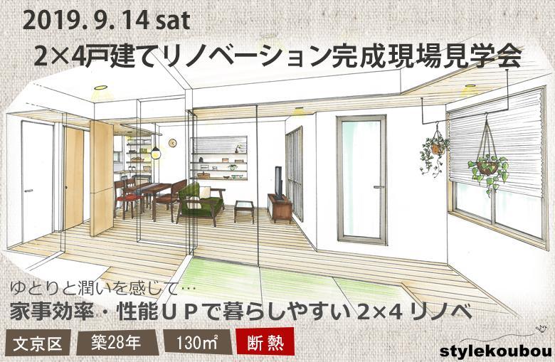 ゆとりと潤いを感じて… 家事効率・性能UPで暮らしやすい2×4リノベ