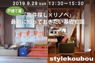 【戸建て篇】「物件探し×リノベ」最初に知っておきたい基礎知識 セミナー@横浜店