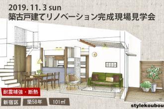 2019/11/3(日) 築古戸建リノベ完成現場見学会@新宿区