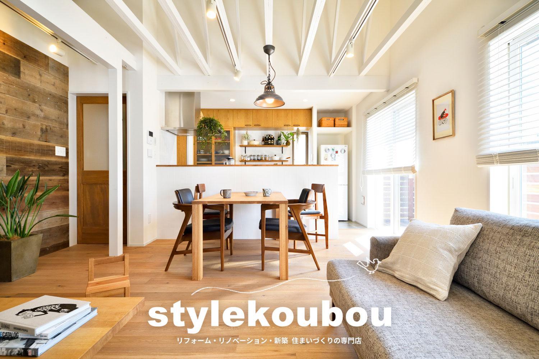 スタイル工房は、リフォーム・リノベーション・新築を設計から施工管理まで一貫で請け負う住まいづくりの専門店。 マンションだけでなく、戸建てリノベーションも数多く請け負っています。木造在来工法はもちろん、2×4、鉄筋コンクリート、鉄骨などほとんどの工法に対応可能。構造補強や住宅性能を向上させる工事も数多く経験がありますので、大規模なリノベーションでも安心してご相談ください。建築士資格を持つ経験豊富なプランナーが、お客様のご相談を受けるところから実際のプランニング、工事、お引き渡しまでお客様と共に並走して住まいづくりをしています。