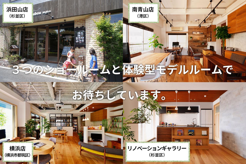 浜田山店(東京都杉並区)、南青山店(東京都港区)、横浜店(横浜市都筑区)と3つある店舗ではオリジナルブレンドコーヒーでおもてなし。キッズルームも用意して、ご家族みんなでご来店いただき、気兼ねなく相談できる雰囲気をつくっています。新高円寺(東京都杉並区)にあるマンション1室をリノベーションしたモデルルームは、キッチン、お風呂も完備し実際に住まうことも可能な仕様で、間取の工夫や性能向上工事の効果、本物の自然素材の心地よさを体感いただけます。無料の見学会も随時開催(予約制)しているので、ぜひご来場ください。