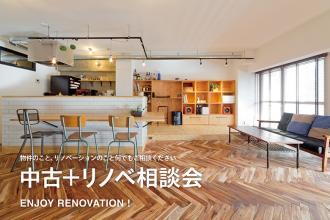【平日限定】中古を買ってリノベーション個別相談会 @北堀江・江坂・西宮