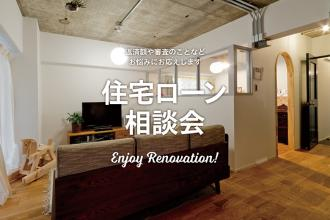 中古を買ってリノベーション専用・住宅ローン相談会 【大阪】