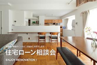【兵庫】1日2組限定・住宅ローン相談会