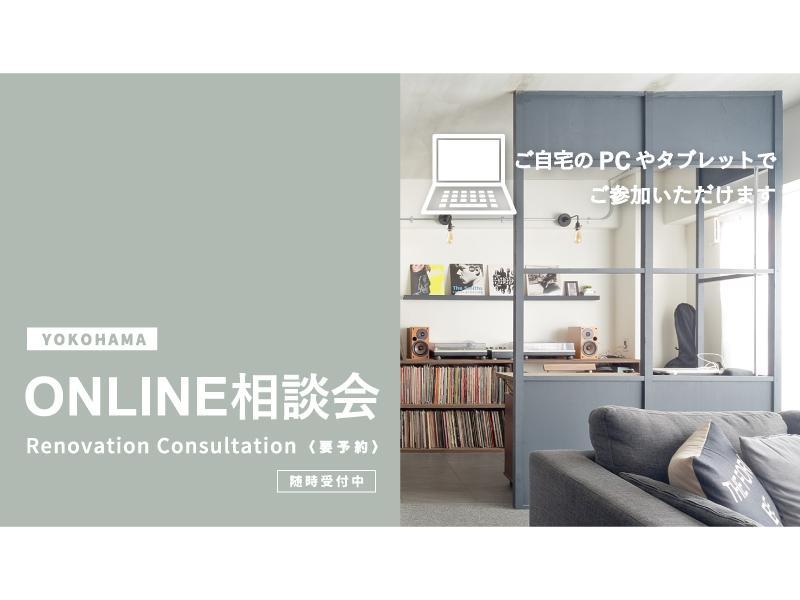 ご自宅でゆったりと、ONLINEでリノベ相談してみませんか?【ハコリノベ横浜山下公園】  ハコリノベでは、エリア内のマンションの間取り図をほとんど保管しているので、 図面を見ながらの具体的なご相談・だいたいのご予算をお出しする事が可能です。  ONLINE相談会では、「Zoom」を使用してのお打合せを予定しておりますが、 その他ご希望の使用ツールがありましたら、お気軽にご相談ください。  ※インターネット通信料は、相談者様のご負担となります。  Wi-Fi環境がない状態でオンライン相談を利用されると通信量を大幅に消費する可能性がありますので、Wi-Fi環境下での接続を推奨いたします。