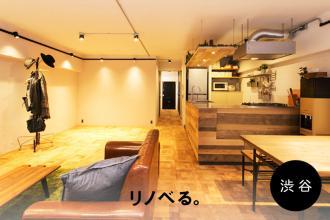 渋谷【7月30日】物件サイトじゃ見つからない?リノベ向き物件の上手な探し方講座