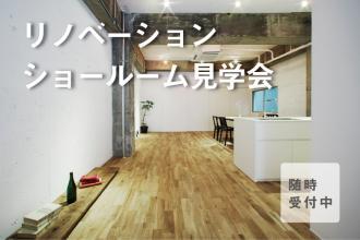 リノベーション体験型ショールーム見学会@名古屋