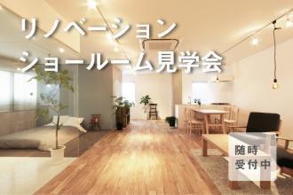 マンション・リノベーション体験ショールーム見学会@リノベる。吉塚ショールーム