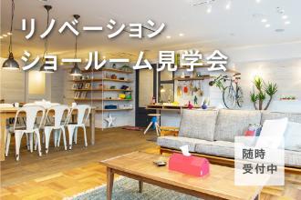 マンションの一室を再現した体験型ショールーム見学会@横浜・関内