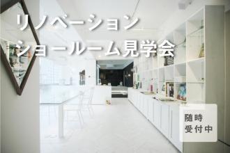 ビル一棟リノベーションした体験型ショールーム見学会@大阪