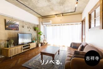 吉祥寺【7月30日】設計士による『中古+リノベ』の家づくりセミナー《子育て編》
