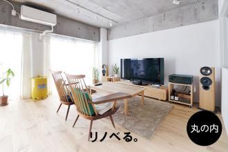 名古屋【7月9日】資金計画から学べる!『マイホーム購入+リノベーション』基礎講座