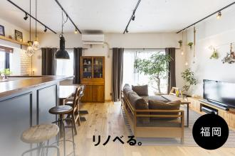 福岡【7月30日】物件サイトじゃ見つからない?リノベ向き物件の上手な探し方講座