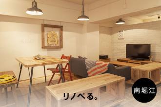 大阪【8月6日】 住宅購入+リノベーション、知っておきたい基礎知識セミナー