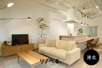 横浜港北【7月9日】 住宅購入+リノベーション、知っておきたい基礎知識セミナー