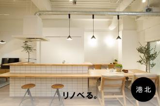 横浜港北【7月29日】 購入前に聞いておきたいリノベ向き物件の賢い買い方セミナー